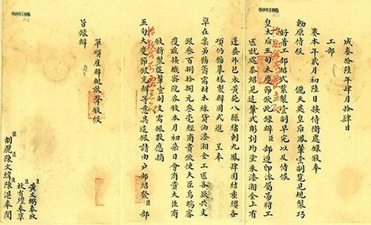 Châu Bản Triều Nguyễn Ngự dược nhật kí