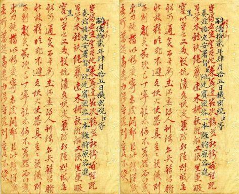 Châu Bản Triều Nguyễn là nơi cất giữ nhiều bí ấn bài thuốc Cung Đình Huế