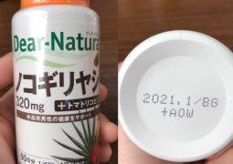Viên uống Nokogiriyashi asahi Nhật Bản