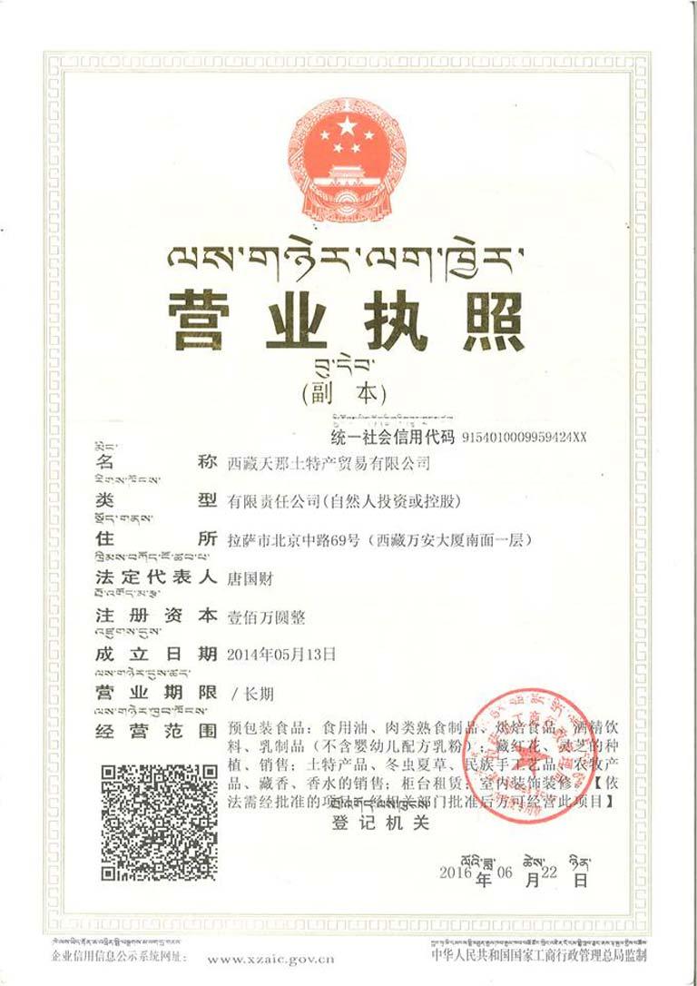 Giấy chứng nhận đông trùng hạ thảo nhập khẩu trực tiếp tại Tây Tạng do Vietfarm phân phối độc quyền